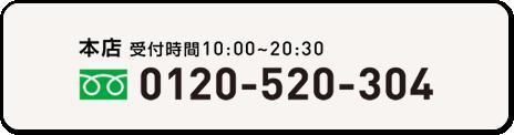 0120-520-304