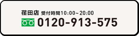 0120-913-575