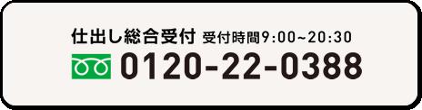 0120-22-0388