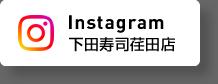 下田寿司荏田店Instagram