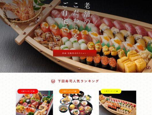 下田寿司のホームページをリニューアル致しました。
