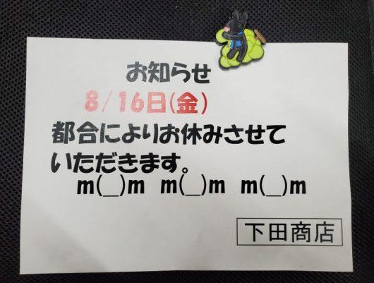 綱島の商店m(__)m