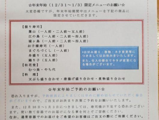 下田寿司のお正月限定メニュー(*^-^*)
