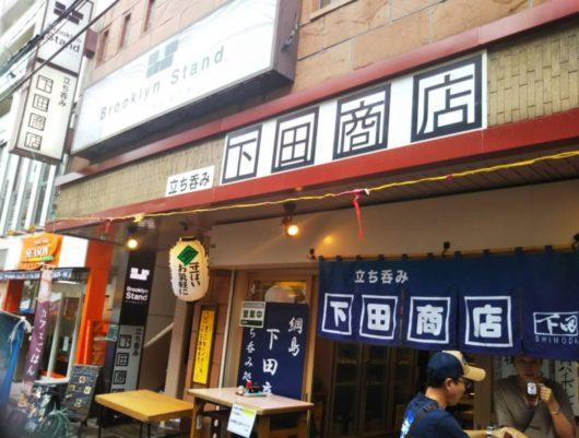 下田商店(*^-^*)
